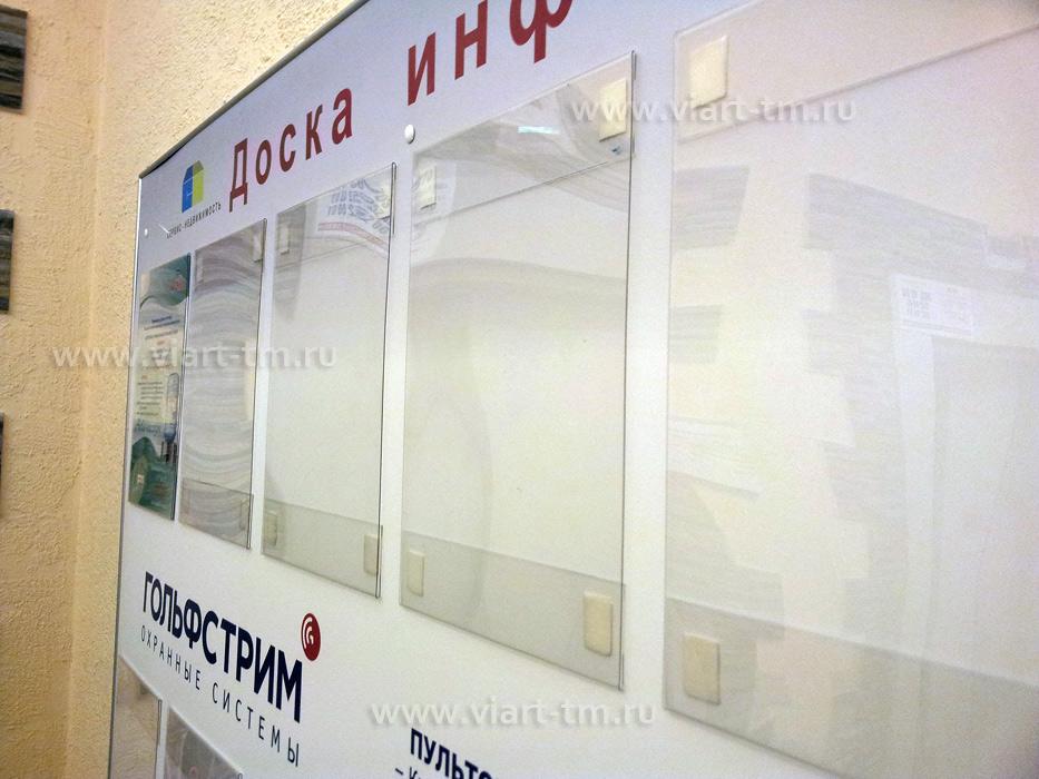 Информационные стенды для жилых помещений